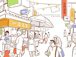 壹品豆花——装饰插画设计