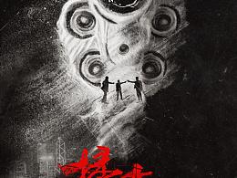 《扫毒II》香港电影节概念海报
