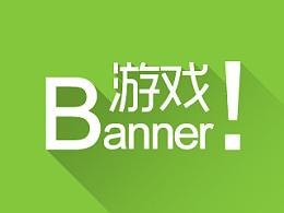 游戏banner小集