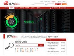 2013年网上网旗下IDC官网设计