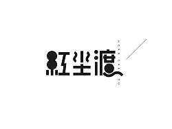 伍月-字体设计 by 棒BING