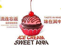 冰淇淋官网banner设计