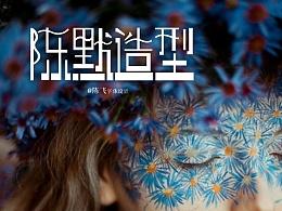 陈飞字体设计《陈默造型》