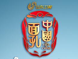 山东卫视【中国面孔第三季】形象海报