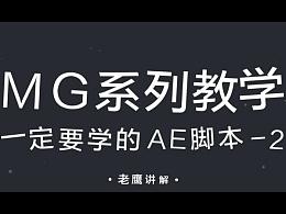 【MG教学第二弹】MG动画一定要学的AE脚本-2