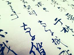 乱++字【书法】