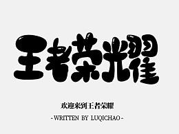 王者荣耀-71英雄名字/字体设计--【站酷--陆启超】