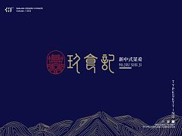 【肖维野纳】玖食记中式餐饮品牌LOGO商标设计