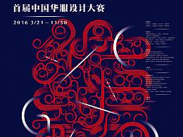 中国华服设计大赛海报