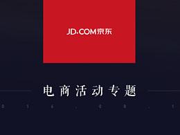 京东电商专题活动设计