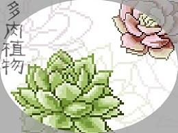 【像素画】多肉植物