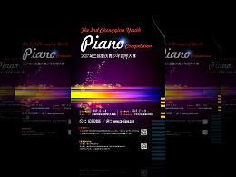 重庆市青年钢琴比赛海报
