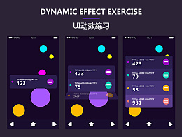 手机UI动效AE练习作品
