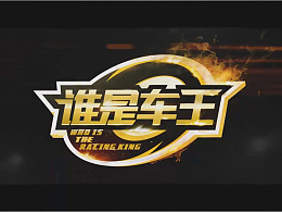 QQ飞车《谁是车王》赛事片头