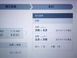 山东航空官网及订票流程原型设计