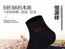 袜子详情页