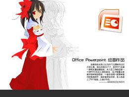 Office Powerpoint 绘画作品小集