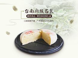 2015年作品合集 台汇淘 详情页设计 食品