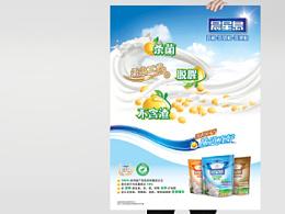豆奶粉包装品牌海报设计