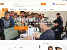 企业网站 中国办证网