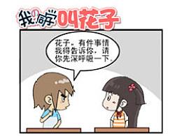 《我的同学叫花子》!!!