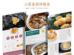 酸梅汤/桃胶/木耳银耳糯耳/松茸米线/古风日式排版详情