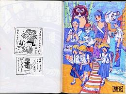Alice旅行插画手绘日记--日本北部行