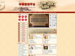 华夏家族云平台网页设计
