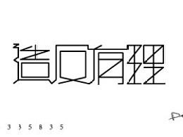 字体设计——第16期