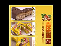 京东手机页产品海报/京东/天猫/首页/网页/活动专题页/详情页!