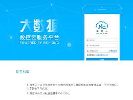 数控云平台公众号UI设计