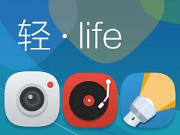 轻·life