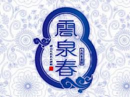 云泉春青花款茶叶包装
