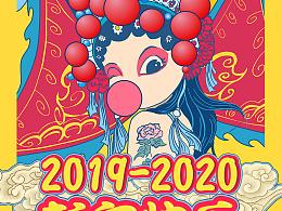 提前祝大家2020年新年快乐