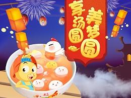 【元宵节活动】享汤圆,美梦圆+其他banner