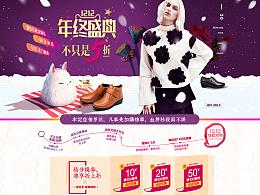 2016电商天猫女鞋1212年终盛宴首页/双12活动专题页面