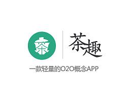 茶趣 app/茶生活UI界面