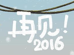 HAPPY NEW YEAR/元旦插画/第一次发作品