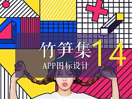 竹笋集14 App图标设计