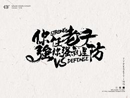 【cvinner】三简设计丨三月份字体设计小结