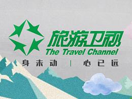 2017年旅游卫视