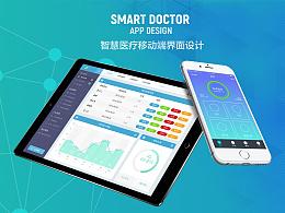 智慧医生移动app界面设计