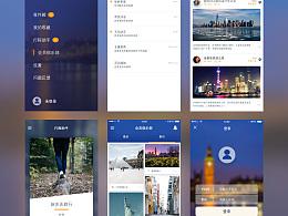 简单的一套旅游类app