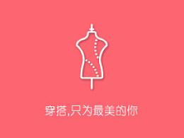 穿搭——女性衣橱APP