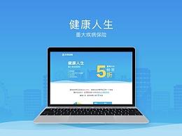 华夏人寿—健康人生专题页