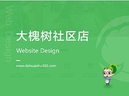 大槐树社区店官网UI设计