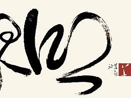 仰观宇宙之大 约汉简随风  H&Mark韓茲設計Dc.草逸社出品视觉系的纯手书墨象运动