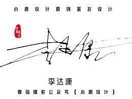 《人民的名义》最帅的艺术签名照