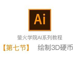 【AI教程】第七节丨UI方向 3D功能绘制图标