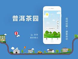 普洱茶园App